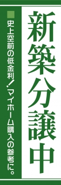 IMG-17-NOBORI-FUDOHSAN002