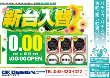 IMG 17 SEASON SHINRYOKU 002