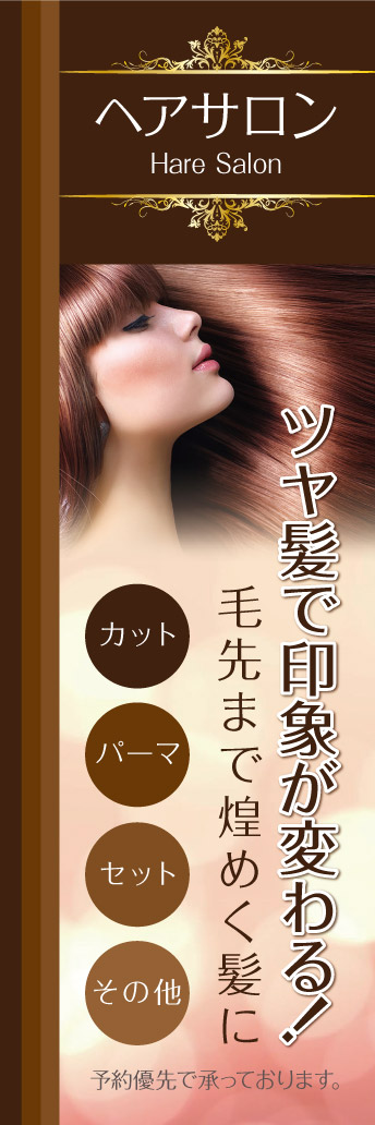 IMG-17-NOBORI-HAIRSALON001