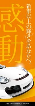 IMG 17 NOBORI car001